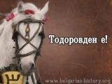 Тодоров ден – Бачево